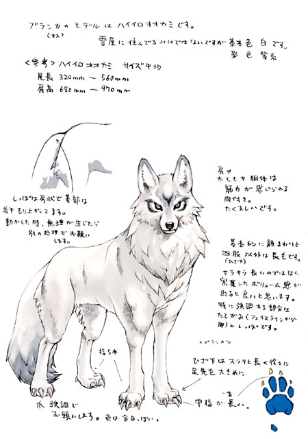 Blanca Shadow Hearts Covenant Concept Art